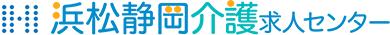 浜松静岡で介護のお仕事探しを圧倒的な求人数でサポートする「浜松静岡介護求人センター」