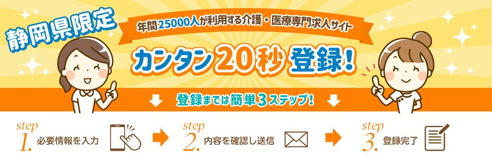 静岡県限定 簡単20秒登録!