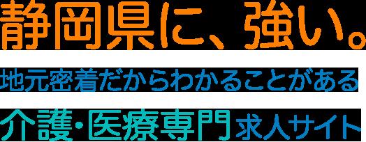 静岡県に、強い。地元密着だからわかることがある介護・医療専門求人サイト