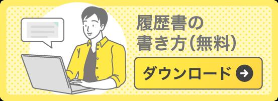 履歴書の書き方(無料)