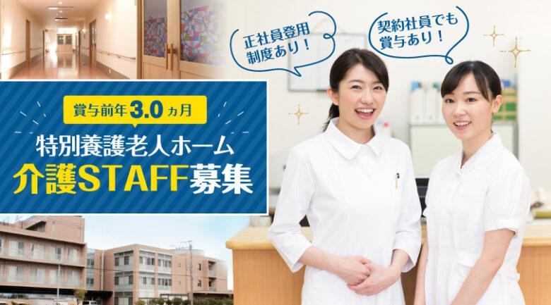 特別養護老人ホームの介護スタッフ|袋井市山崎 イメージ
