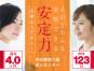 医療療養病院での看護師募集!浜松市天竜区二俣町 イメージ