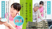 有料老人ホームの介護スタッフ|富士市日乃出町,DA0252 イメージ