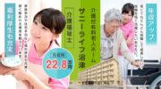有料老人ホームの介護福祉士 | 沼津市白銀町 イメージ