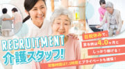 デイケアの介護職 | 浜松市南区鼡野町 イメージ