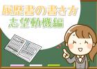 履歴書の書き方(志望動機・自己PR) イメージ