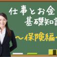 仕事のお金基礎知識(保険編・税金編) イメージ