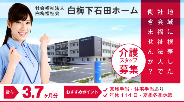 特別養護老人ホームでの介護スタッフ|浜松市東区下石田町 イメージ