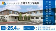 サービス付き高齢者向け住宅の介護スタッフ | 富士市柳島 イメージ