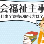 社会福祉主事(任用資格) イメージ