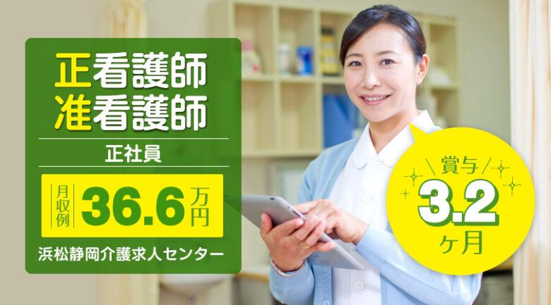 有料老人ホームの看護師|島田市金谷東 イメージ
