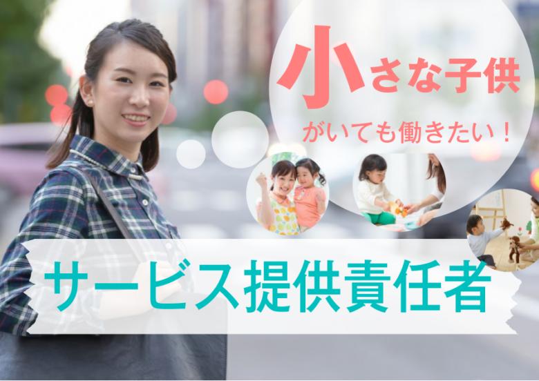 訪問介護でのサービス提供責任者|藤枝市本町 イメージ