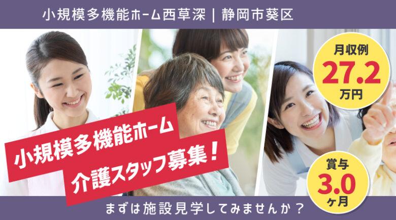 小規模多機能ホームの介護職|静岡市葵区西草深町 イメージ