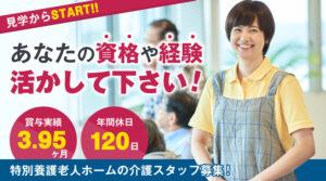 特別養護老人ホームの介護職 | 静岡市清水区蒲原神沢 イメージ