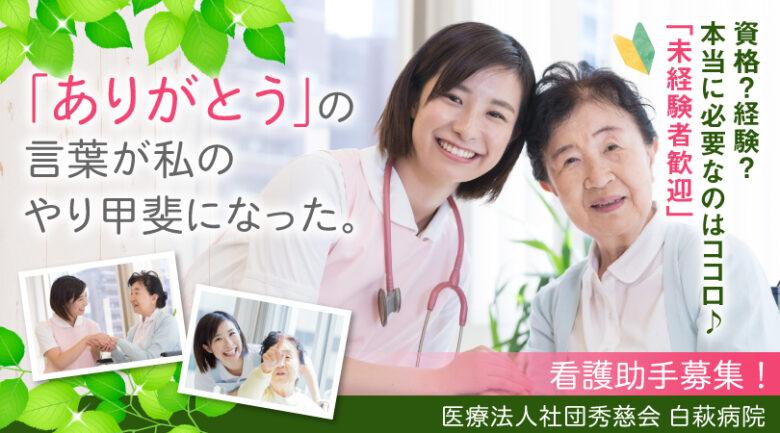 療養病院の看護助手|静岡市駿河区西大谷 イメージ