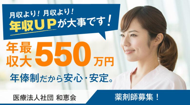 介護老人保健施設の薬剤師 浜松市西区入野町,FS1632 イメージ
