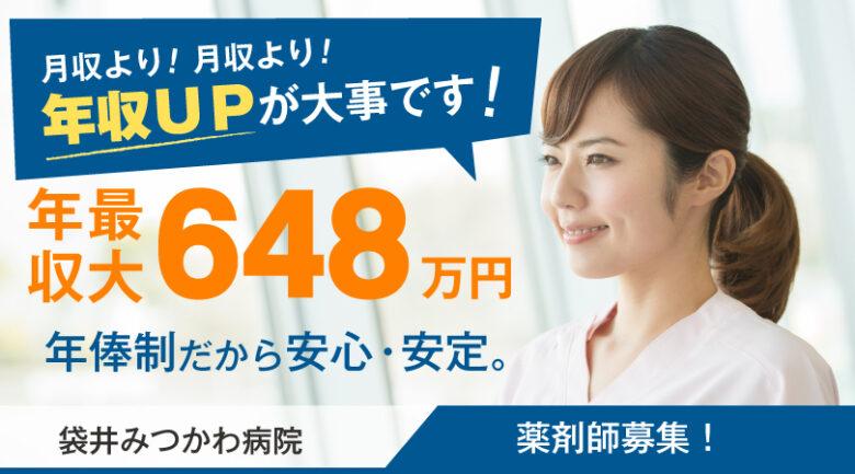 療養型病院での薬剤師 袋井市友永,DE4525 イメージ
