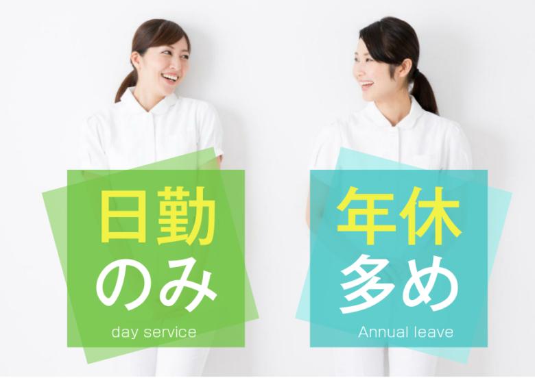 デイ併設サービス付き高齢者住宅での看護師|磐田市福田 イメージ