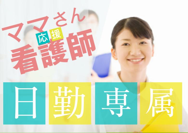☆平成29年10月NEWオープン☆小規模多機能での看護師募集♪ イメージ