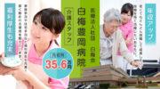 療養型病院での看護助手|磐田市下神増 イメージ