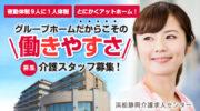 グループホームの介護スタッフ | 静岡市葵区一番町 イメージ