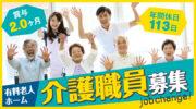 有料老人ホームの介護スタッフ | 浜松市東区篠ケ瀬町 イメージ