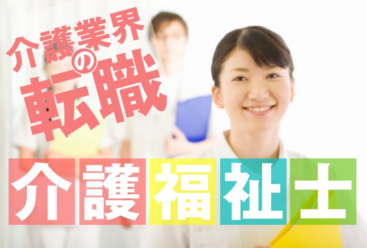 特別養護老人ホームの介護福祉士|浜松市中区幸 イメージ