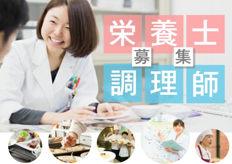 【賞与2.0ヶ月】療養型病院での調理師|浜松市浜北区於呂 イメージ