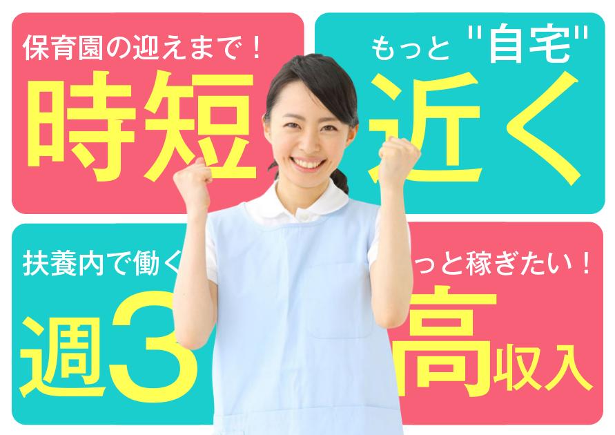 ショートステイでの看護師さん募集(^^)/ イメージ