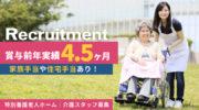 特別養護老人ホームの介護スタッフ | 富士市五味島 イメージ