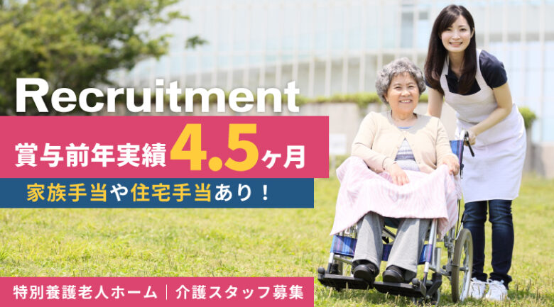 特別養護老人ホームでの介護スタッフ 富士市五味島 イメージ