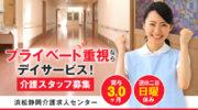 デイサービスの介護スタッフ | 富士市川成新町 イメージ
