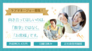 居宅介護支援事業所での介護支援専門員|静岡市駿河区西脇 イメージ