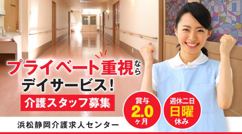 デイサービスでの介護スタッフ|浜松市中区佐鳴台 イメージ