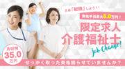 住宅型有料老人ホームの介護福祉士   浜松市西区舞阪町弁天島 イメージ