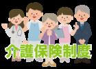 2018年度 介護保険法改正について イメージ