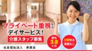 デイサービスの介護職 | 駿東郡小山町上野 イメージ