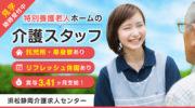 特別養護老人ホームの介護スタッフ 静岡市清水区庵原町,DA3718 イメージ