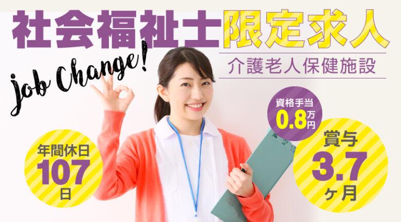 介護老人保健施設での社会福祉士|磐田市下神増 イメージ