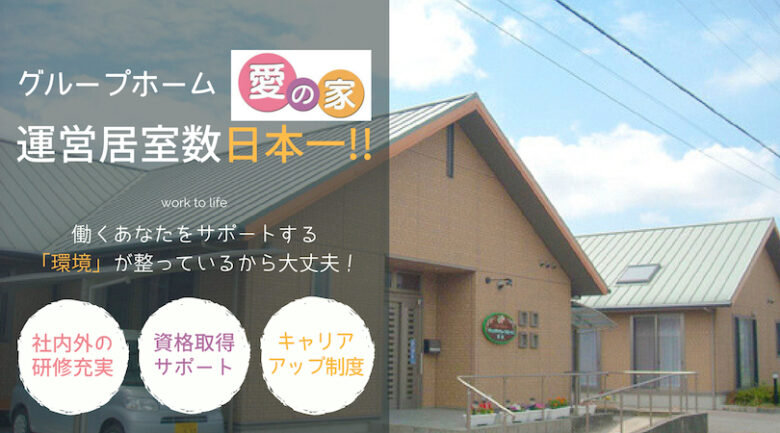 グループホームのホーム長 | 袋井市堀越 イメージ