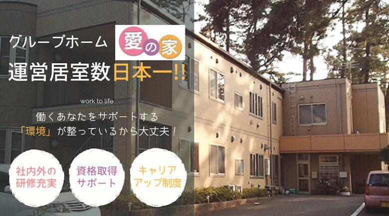 グループホームのホーム長 | 静岡市清水区三保 イメージ