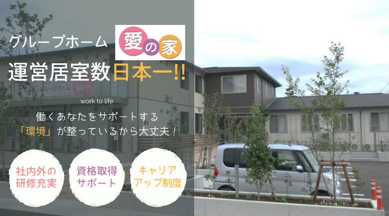 グループホームでの介護スタッフ|藤枝市高柳,DA1846 イメージ