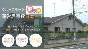 グループホームの介護スタッフ | 菊川市堀之内 イメージ