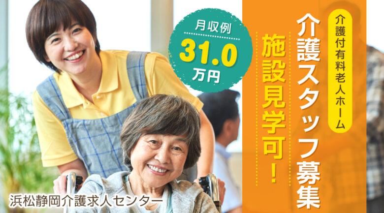 有料老人ホームの介護スタッフ | 静岡市駿河区高松 イメージ