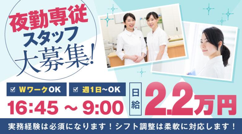 グループホームでの夜勤専従介護スタッフ|駿東郡清水町伏見 イメージ