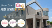 グループホームの介護スタッフ | 浜松市北区根洗町 イメージ