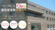 グループホームの計画作成担当者 | 浜松市中区富塚町 イメージ