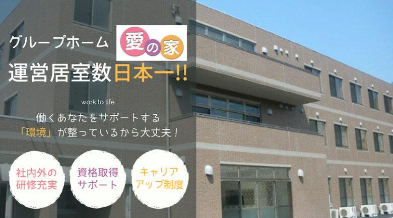 グループホームのユニットリーダー|浜松市中区富塚 イメージ