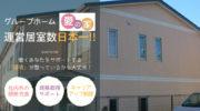グループホームの介護職(フロアリーダー) | 浜松市天竜区山東 イメージ