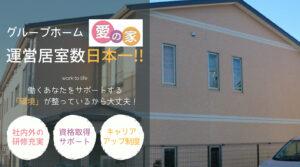 グループホームの計画作成担当者 | 浜松市天竜区山東 イメージ